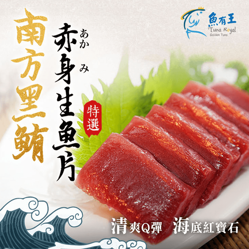 超低溫黑鮪魚赤身生魚片,今日結帳再打85折!