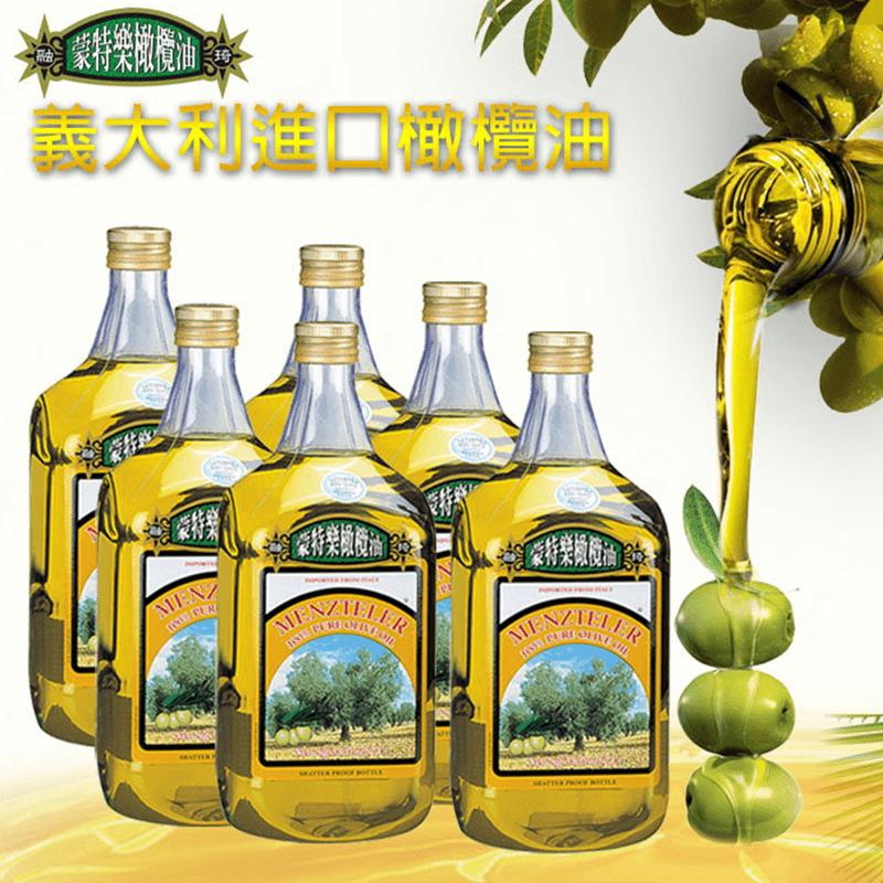 蒙特樂義大利進口橄欖油,本檔全網購最低價!
