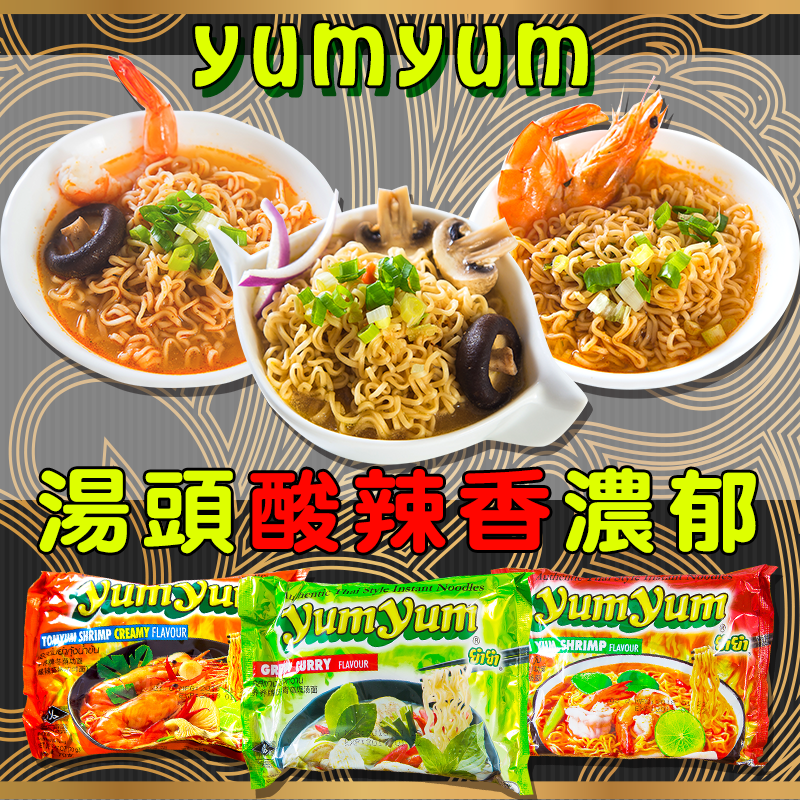 yumyum養養 泰式袋裝泡麵系列,今日結帳再打85折!