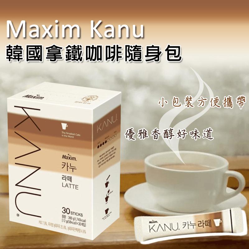 韓國Maxim Kanu拿鐵咖啡,限時破盤再打82折!