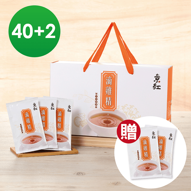京紅滴雞精40包超值組,限時4.8折,請把握機會搶購!