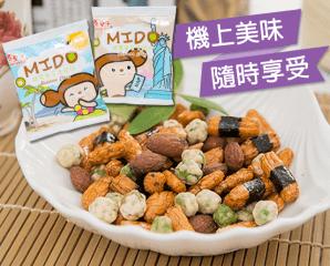 翠菓子航空綜合米果系列,限時6.5折,今日結帳再享加碼折扣