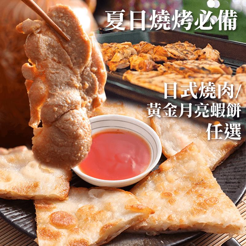 日式燒肉/黃金月亮蝦餅,本檔全網購最低價!