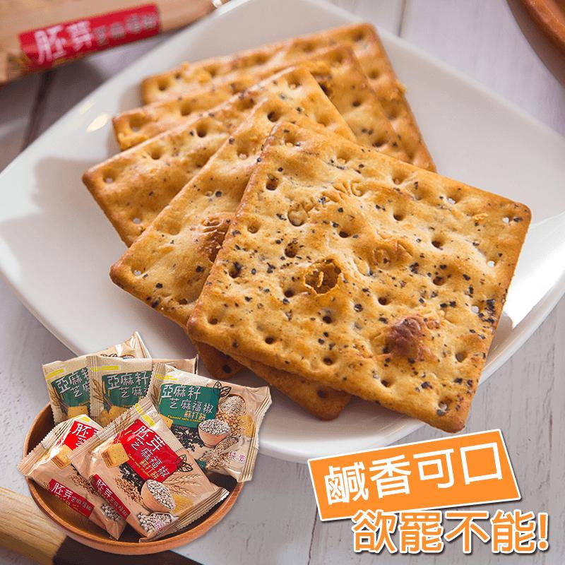 素食香辣福椒芝麻蘇打餅,今日結帳再打85折!