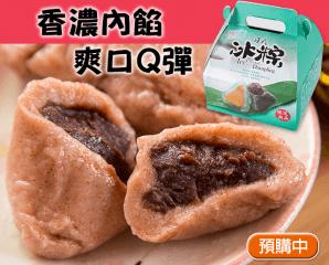 雪之戀日式紅米冰粽禮盒,今日結帳再打88折