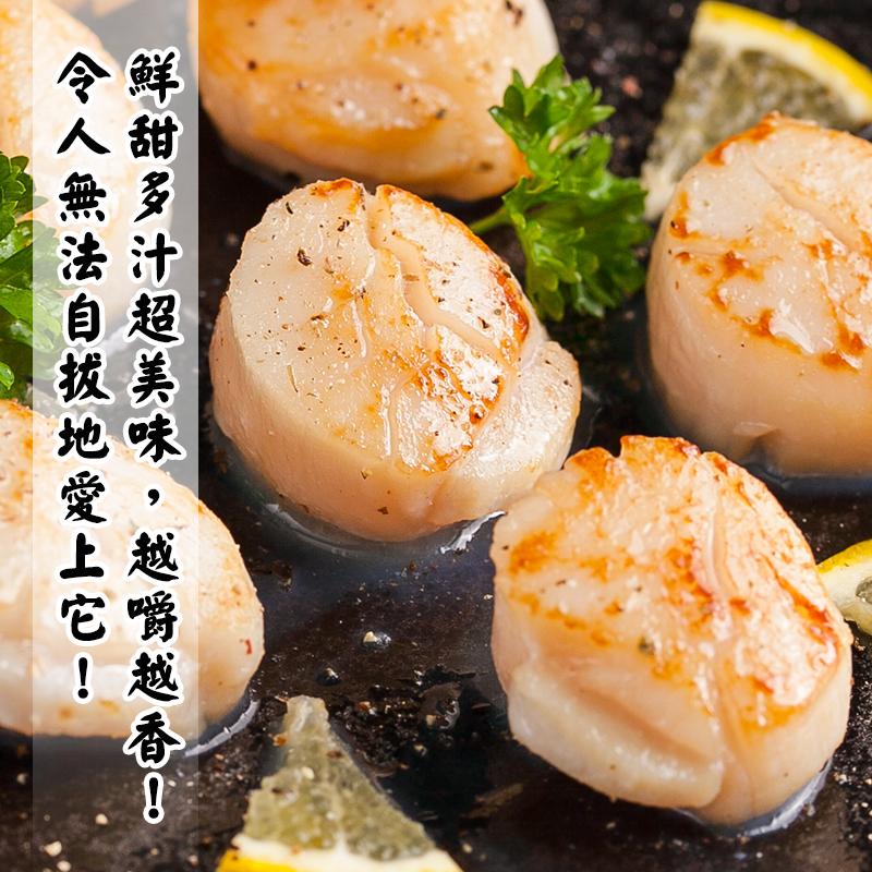 北海道巨無霸生食級干貝,今日結帳再打85折!