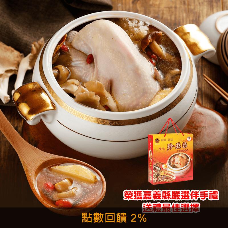 禎祥食品精緻料理養生珍菇雞禮盒,本檔全網購最低價!