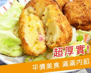 日式平價美食海鮮可樂餅,限時2.4折,今日結帳再享加碼折扣