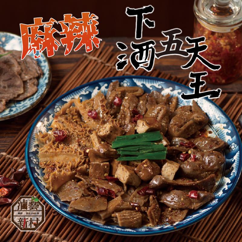 滷藝新村火辣滷味大拼盤,今日結帳再打85折!