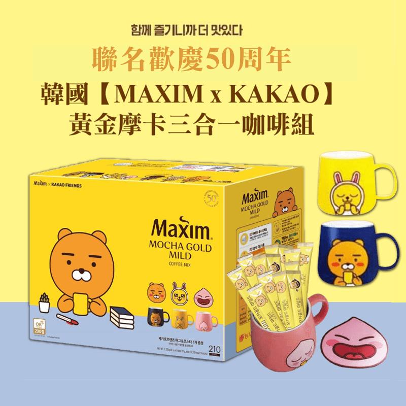 韓國MAXIM聯名款咖啡組,本檔全網購最低價!