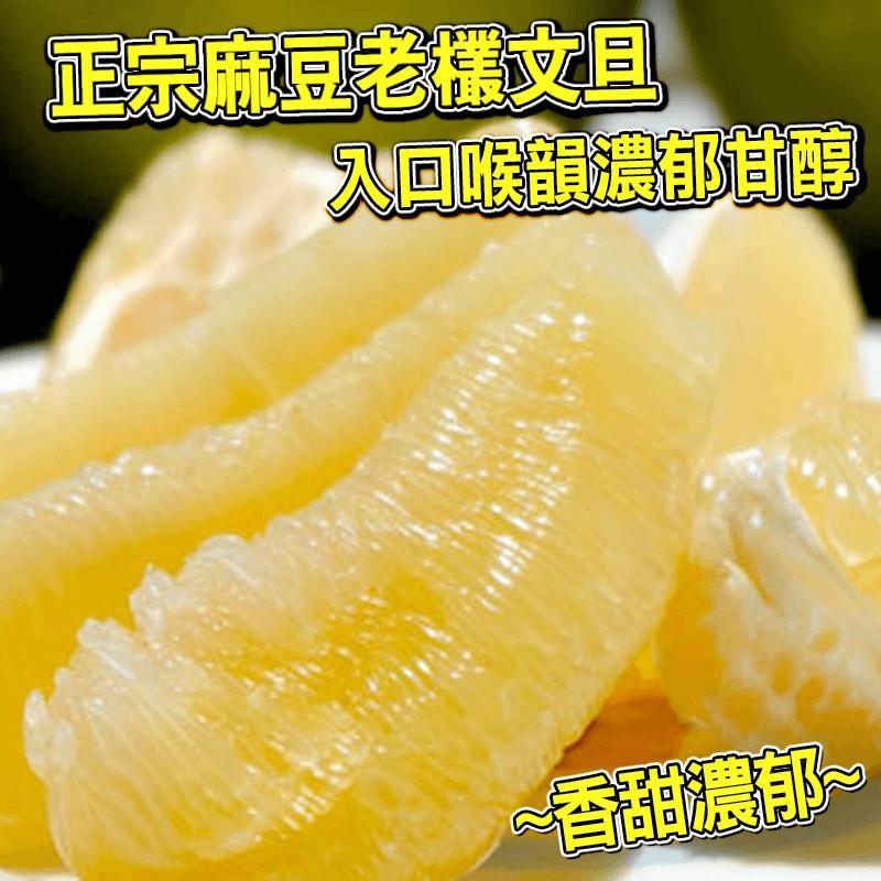 麻豆50年老欉文旦禮盒,今日結帳再打85折!