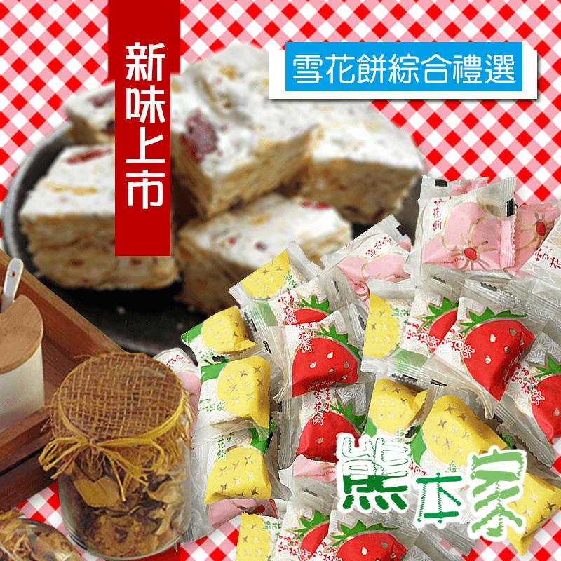 雪花牛軋餅年節伴手禮盒,本檔全網購最低價!