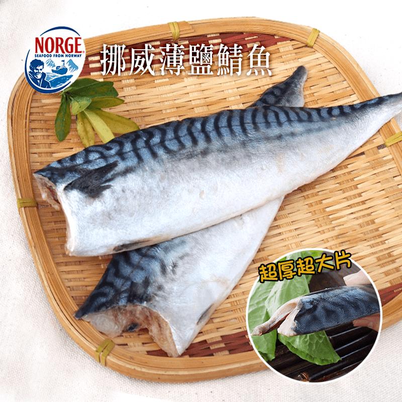 超厚超大片挪威薄鹽鯖魚,限時破盤再打82折!