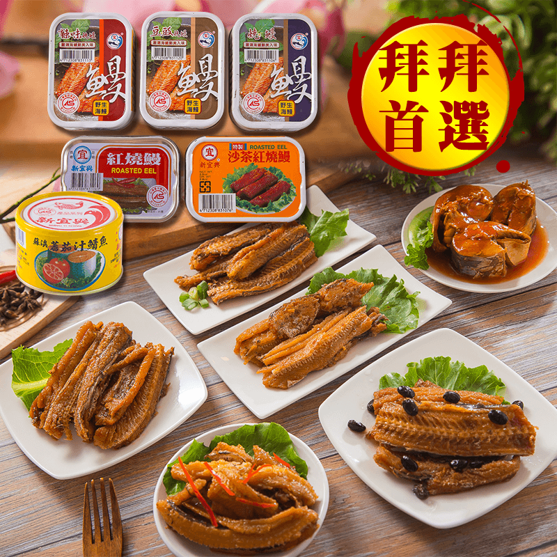 CAS新宜興鯖魚鰻魚罐頭,限時7.9折,請把握機會搶購!