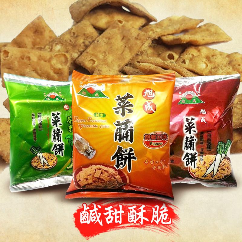 旭成台灣古早味菜脯餅,限時破盤再打8折!