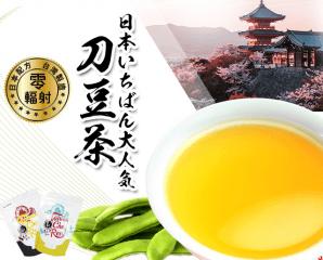 台灣茶人人氣切油斬臭輕纖刀豆茶,今日結帳再打85折