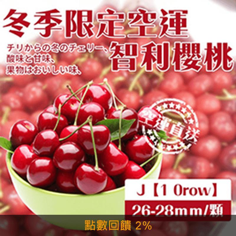 智利鮮採10R甜櫻桃禮盒,本檔全網購最低價!