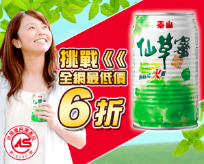 泰山清涼Q嫩香甜仙草蜜,限時6.0折,請把握機會搶購!