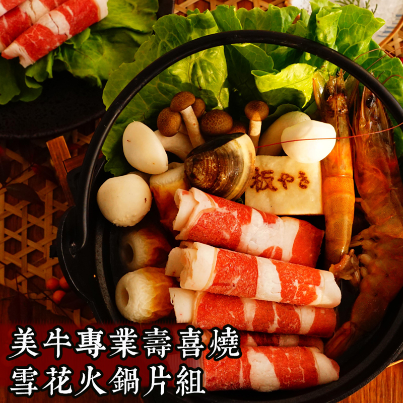 專業壽喜燒雪花牛肉片組,限時破盤再打82折!