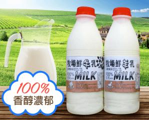 【元泉牧場】100%純鮮乳,限時4.7折,今日結帳再享加碼折扣