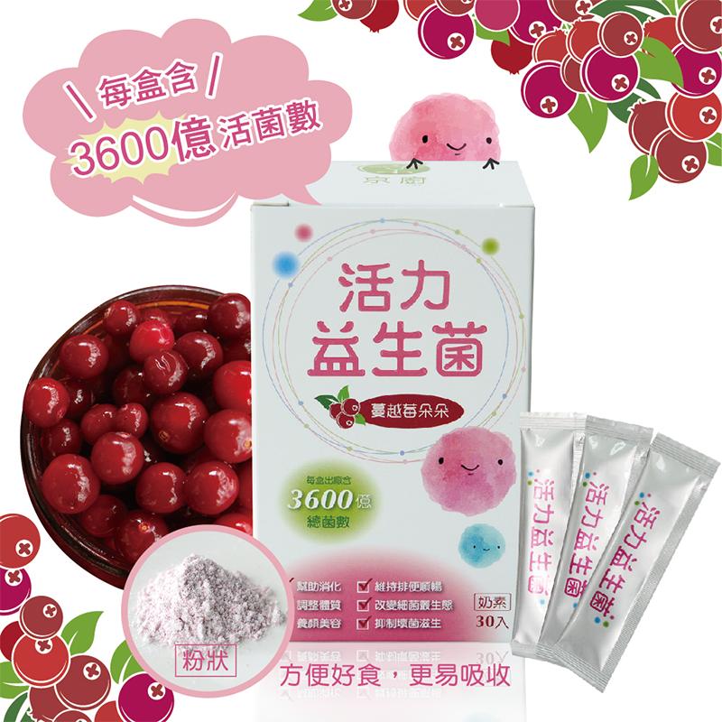 京廚活力蔓越莓益生菌,今日結帳再打85折