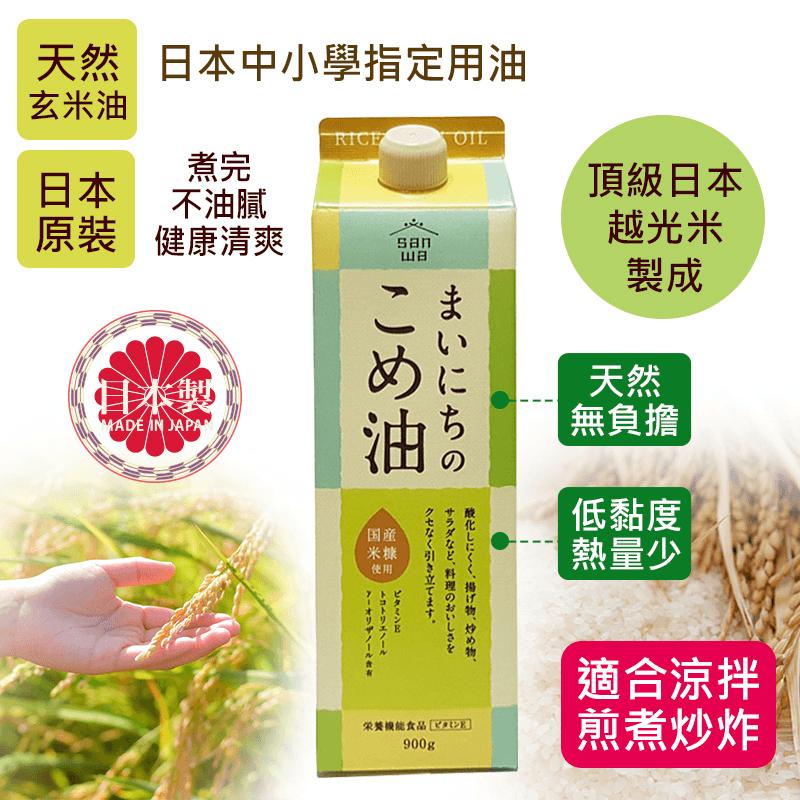 日本三和100%玄米胚芽油,限時破盤再打82折!