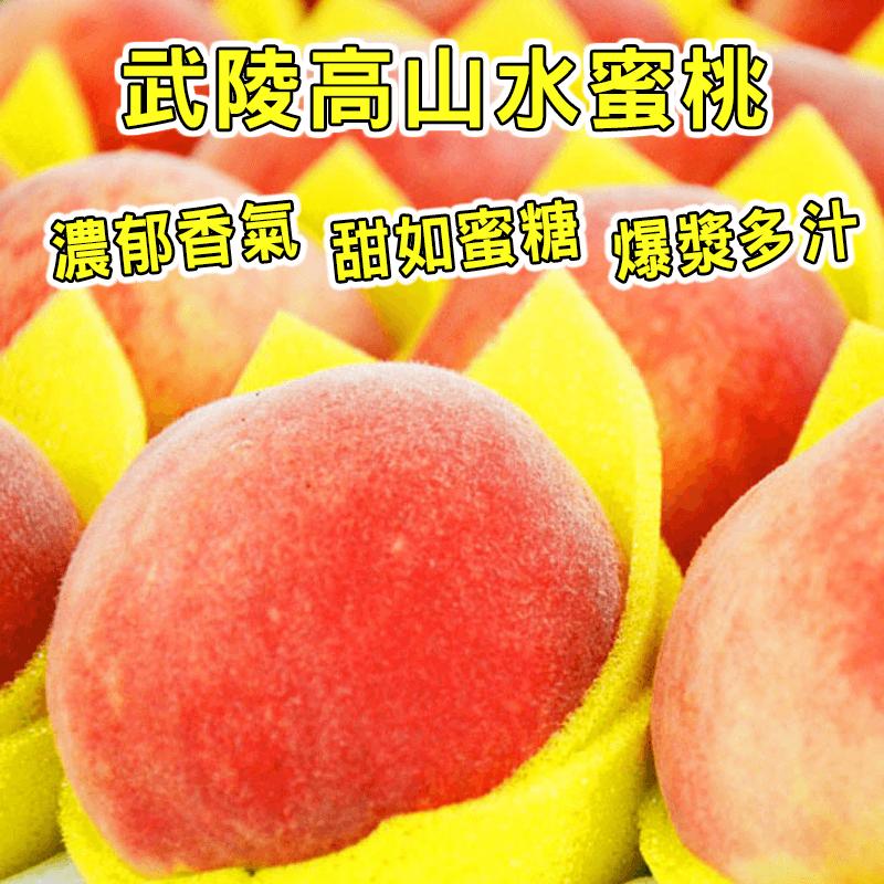 武陵香甜多汁水蜜桃禮盒,今日結帳再打85折!