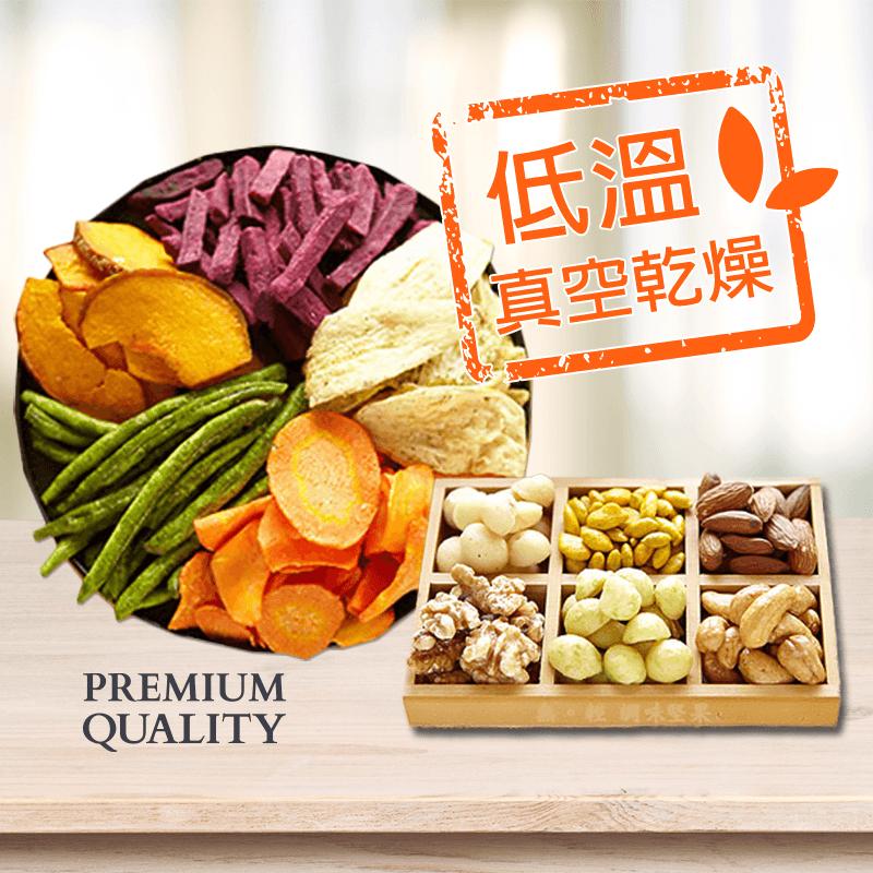 野菜/纖果脆片禮盒組,限時破盤再打8折!