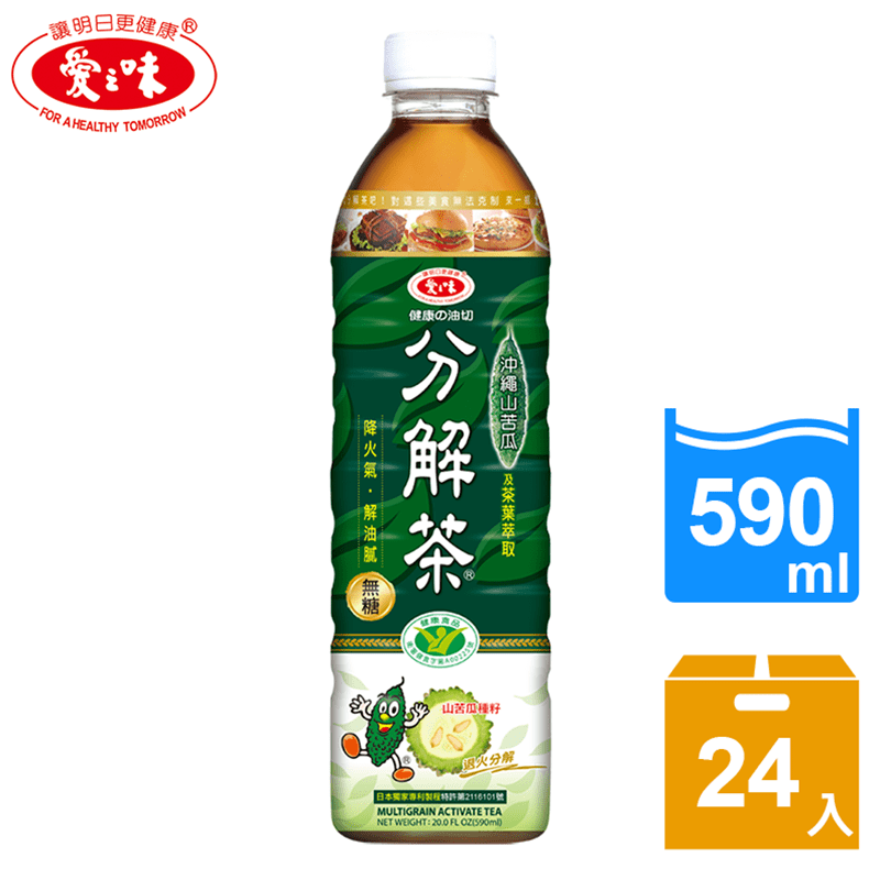愛之味健康油切分解茶,限時5.7折,請把握機會搶購!