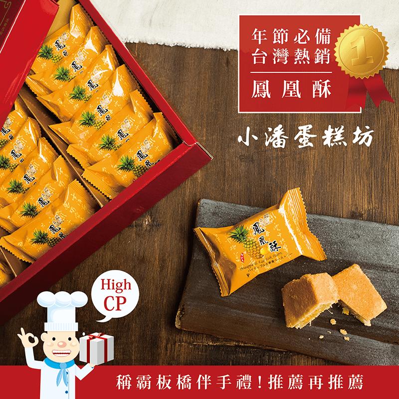 小潘鳳凰酥年節伴手禮盒,本檔全網購最低價!