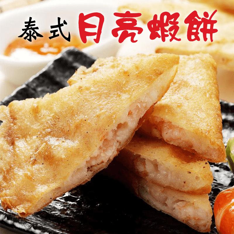 嚴選美味龍宮月亮蝦餅,本檔全網購最低價!