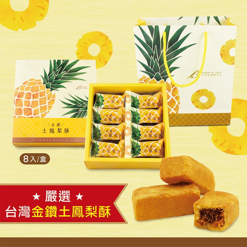 巴特里金鑽土鳳梨酥禮盒,限時破盤再打8折!
