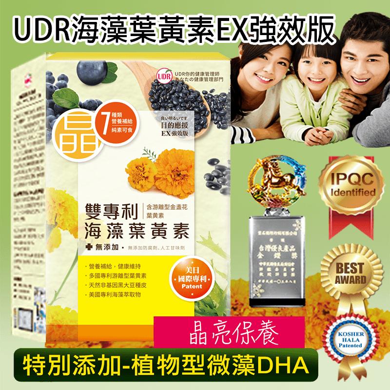 UDR海藻葉黃素EX強效版,本檔全網購最低價!