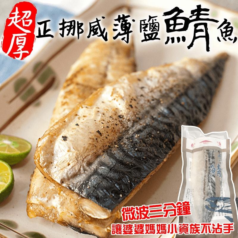 3XL巨無霸厚嫩薄鹽鯖魚,今日結帳再打85折!