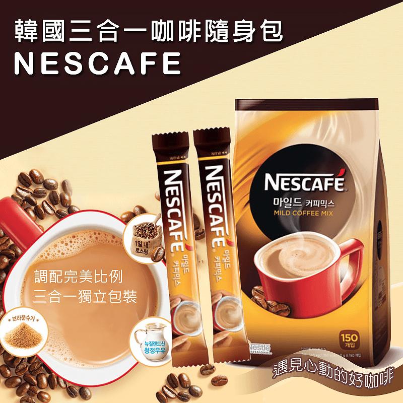 雀巢Nescafe咖啡3合1隨身包,今日結帳再打85折!