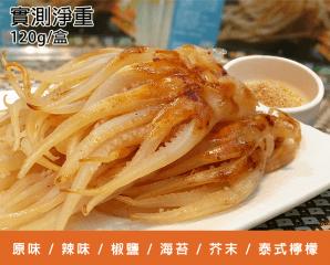 韓國釜山蜜糖鮮烤魷魚腳,限時5.3折,今日結帳再享加碼折扣