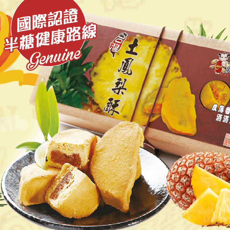 台灣傳統土鳳梨酥禮盒,限時破盤再打82折!