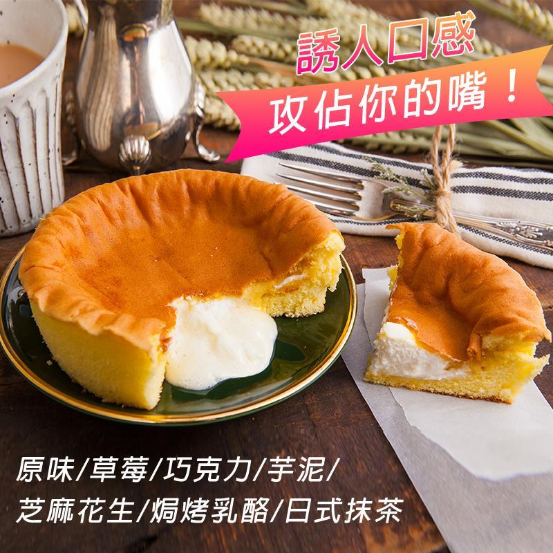 【山田村一】半熟凹蛋糕,本檔全網購最低價!