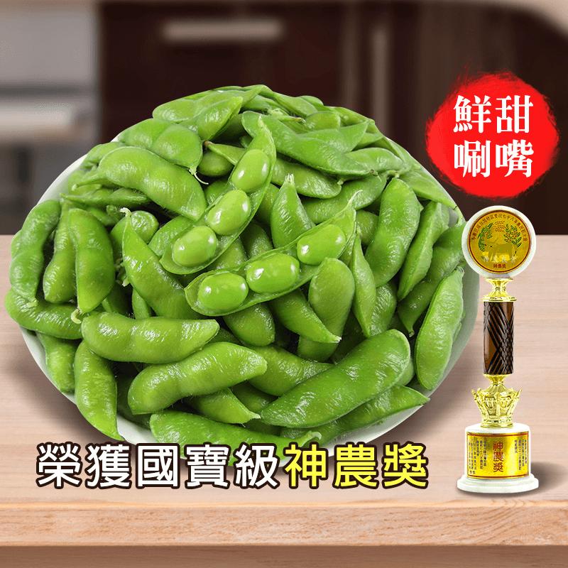 【神農良食】SGS神農獎薄鹽毛豆,限時4.4折,請把握機會搶購!