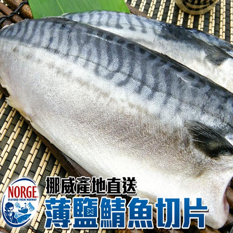 XXL超厚正挪威薄鹽鯖魚,限時破盤再打8折!