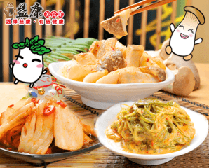 益康黃金泡菜人氣精選組,限時5.3折,請把握機會搶購!