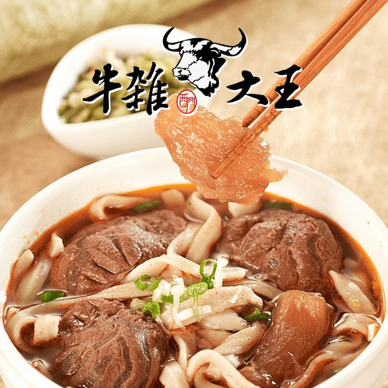 【牛雜大王】西門町50年經典牛肉麵,限時7.5折,請把握機會搶購!