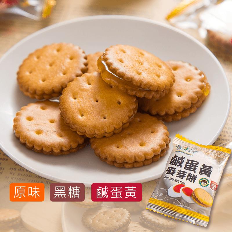 台灣製香濃不黏牙麥芽餅,今日結帳再打85折!