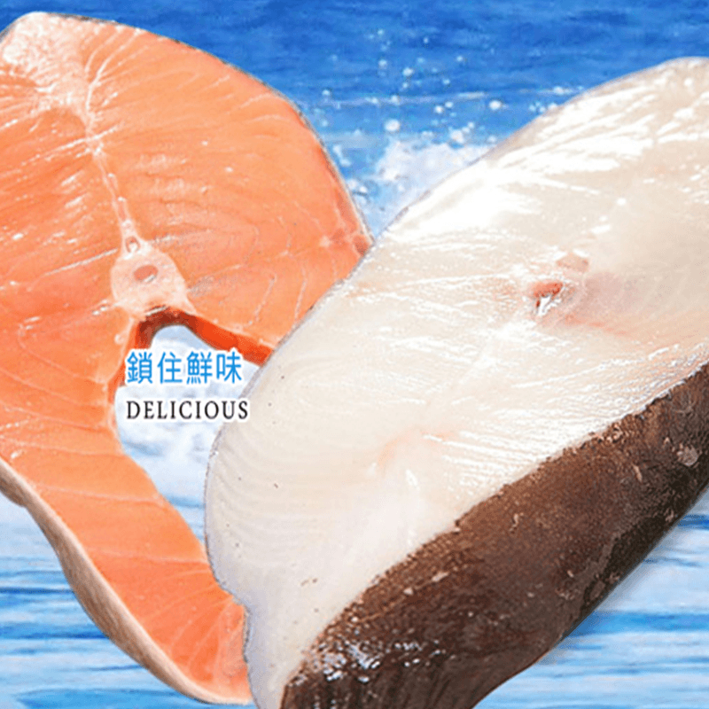 嚴選鮮嫩美味大比目魚(扁鱈)/鮭魚,今日結帳再打85折!