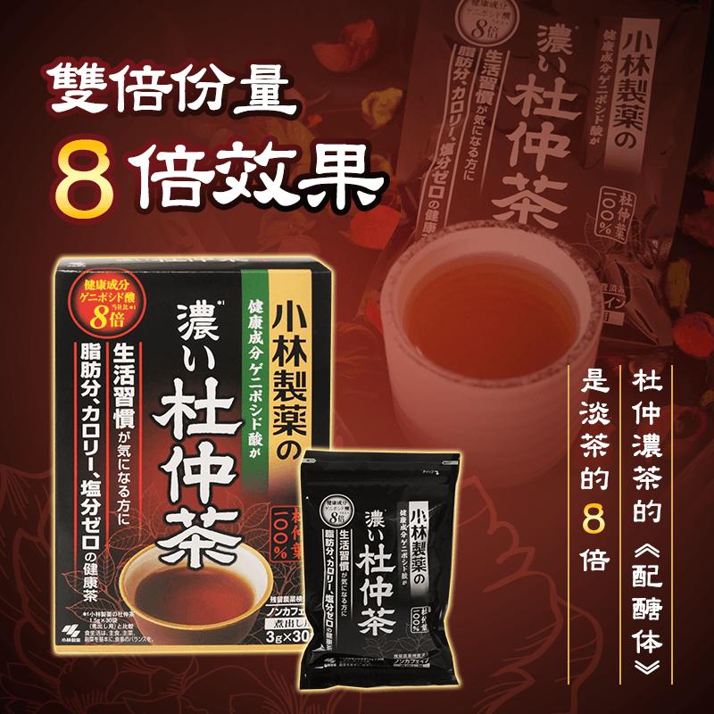 日本小林製藥濃杜仲茶,今日結帳再打85折!