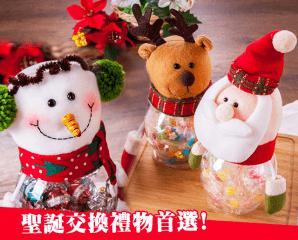 糖果樂園聖誕布偶糖罐,限時8.5折,今日結帳再享加碼折扣