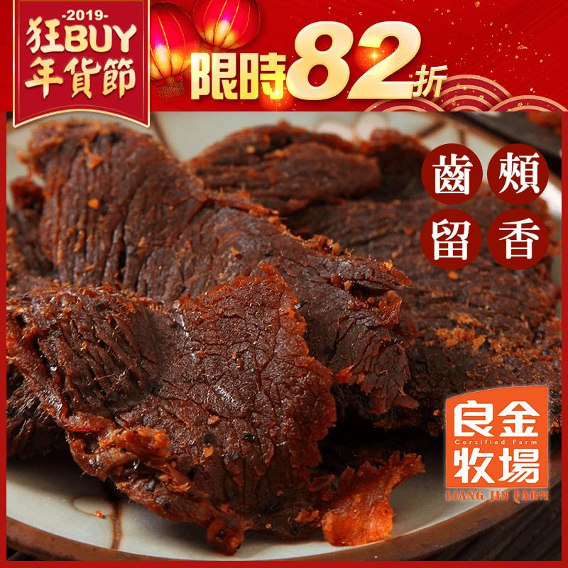【金門良金牧場】高粱牛肉乾系列,本檔全網購最低價!
