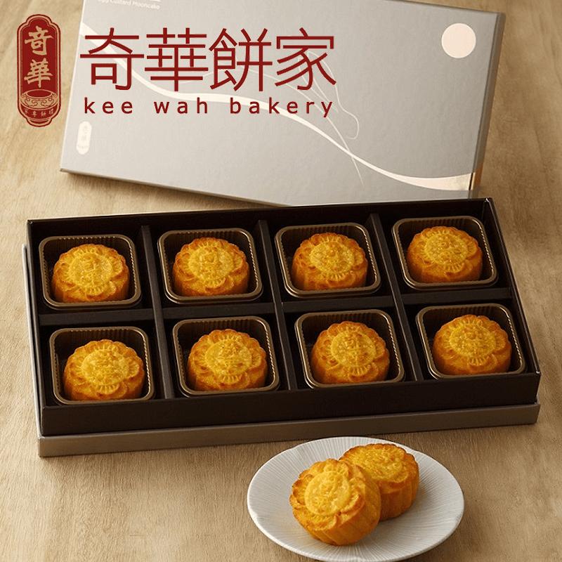 奇華蛋黃奶黃月餅禮盒,本檔全網購最低價!