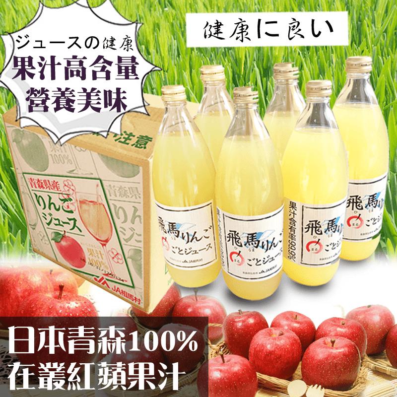 日本青森100%純榨蘋果汁,今日結帳再打85折!