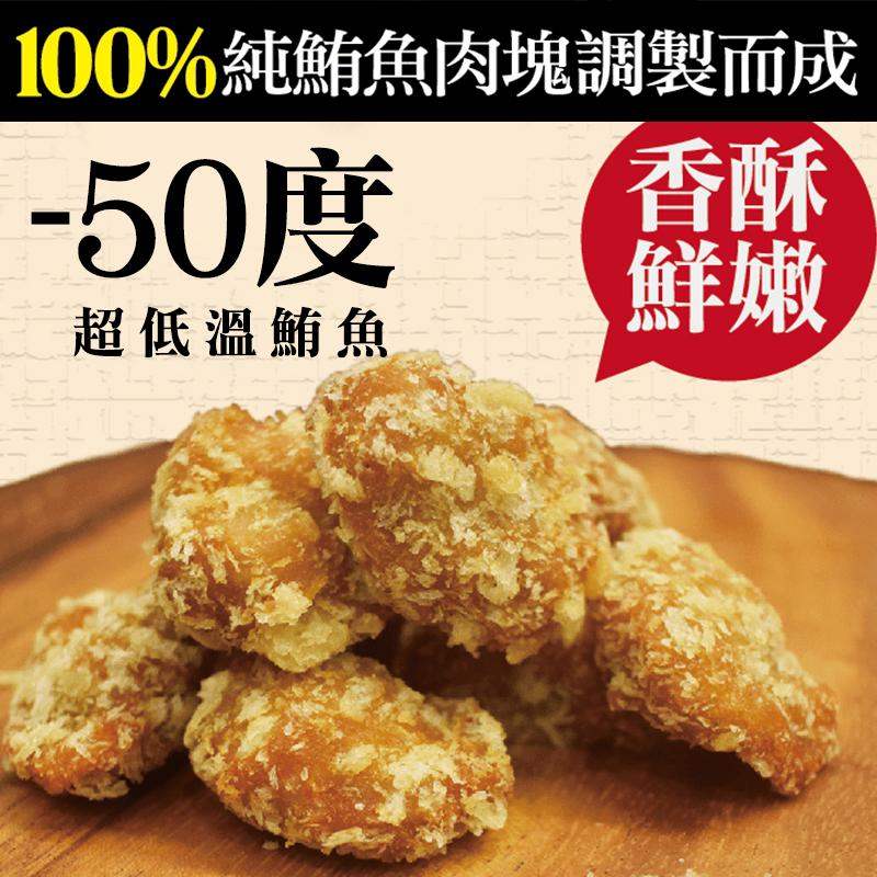 魚有王海底鮪魚雞米花,今日結帳再打85折!
